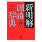 新明解国語辞典 第7版/山田忠雄(国語学)