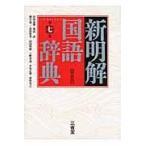 新明解国語辞典特装版 第7版/山田忠雄(国語学)