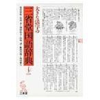 大きな活字の三省堂国語辞典 第7版/見坊豪紀