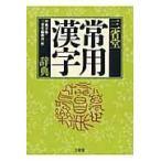 三省堂常用漢字辞典/沖森卓也