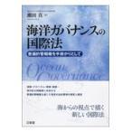 海洋ガバナンスの国際法/瀬田真