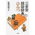 三省堂国語辞典のひみつ/飯間浩明