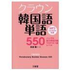 クラウン韓国語単語550 ハングル能力検定5級 TOPIK1級レベル