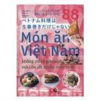 ベトナム料理は生春巻きだけじゃない/足立由美子