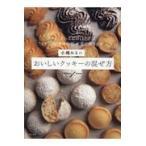 小嶋ルミのおいしいクッキーの混ぜ方/小嶋ルミ