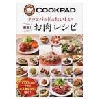 クックパッドのおいしい厳選!お肉レシピ/クックパッド株式会社