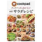 クックパッドのおいしい厳選!サラダレシピ/クックパッド株式会社