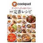 クックパッドのおいしい厳選!定番レシピ/クックパッド株式会社