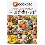 クックパッドのおいしい厳選!お弁当レシピ/クックパッド株式会社