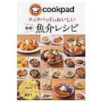 クックパッドのおいしい厳選!魚介レシピ/クックパッド株式会社