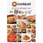 Yahoo!Honya Club.com Yahoo!店クックパッドのおいしい厳選!麺類レシピ/クックパッド株式会社