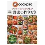 クックパッドのおいしい厳選!野菜の作りおき/クックパッド株式会社