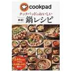 クックパッドのおいしい厳選!鍋レシピ/クックパッド株式会社