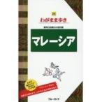 マレーシア/ブルーガイド編集部