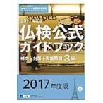 3級仏検公式ガイドブック傾向と対策+実施問題 2017年版/フランス語教育振興協