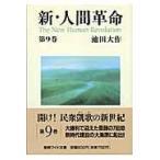 新 人間革命 第9巻   聖教ワイド文庫