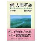 新 人間革命  第13巻   聖教ワイド文庫  027