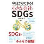 今日からできる!小さな会社のSDGs/村尾隆介