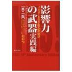影響力の武器 実践編 第二版/ノア・J.ゴールドス