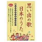 Yahoo!Honya Club.com Yahoo!店思い出の歌日本のうた/成美堂出版株式会社