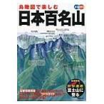 鳥瞰図で楽しむ日本百名山/成美堂出版株式会社