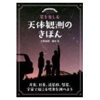 星を楽しむ天体観測のきほん/大野裕明