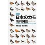 日本のカモ識別図鑑/氏原巨雄