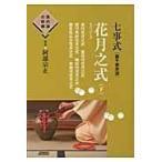 七事式 裏千家茶道  花月之式 下   茶の湯の修練7