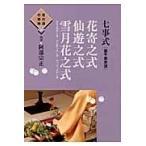 七事式 裏千家茶道 花寄之式 仙遊之式 雪月花之式  茶の湯の修練10