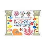 ミュ-ジックペ-プサ-トCD付    世界文化社 ケロポンズ