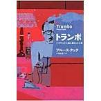 トランボ/ブルース・クック