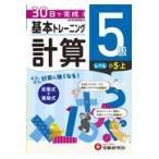 小学基本トレーニング計算5級(小5・上)/小学教育研究会
