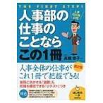 人事部の仕事のことならこの1冊 第2版/高橋幸子