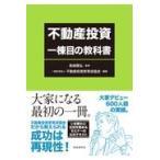 不動産投資一棟目の教科書/長岐隆弘