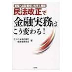 民法改正で金融実務はこう変わる!/三井住友信託銀行株式