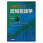 実例で学ぶ認知言語学/デイヴィッド・リー