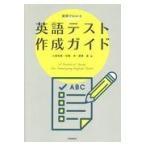 実例でわかる英語テスト作成ガイド/小泉利恵