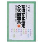 茶道文化検定公式問題集1級・2級 9/茶道資料館