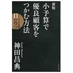 小予算で優良顧客をつかむ方法 新版/神田昌典
