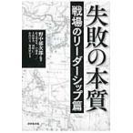 失敗の本質 戦場のリーダーシップ篇/野中郁次郎