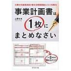 事業計画書は1枚にまとめなさい/上野光夫