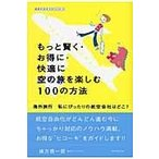 もっと賢く・お得に・快適に空の旅を楽しむ100の方法/緒方信一郎