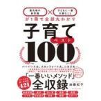 子育てベスト100/加藤紀子