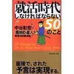 就活時代しなければならない50のこと/中谷彰宏
