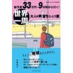 総予算33万円・9日間から行く!世界一周/伊藤伸平