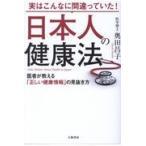 実はこんなに間違っていた!日本人の健康法/奥田昌子