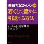 金持ち父さんの若くして豊かに引退する方法 改訂版/ロバート・T.キヨサ