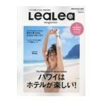 LeaLea vol.17(WINTER 2
