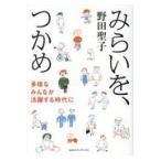 「みらいを、つかめ/野田聖子」の画像