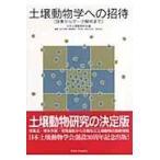 土壌動物学への招待/日本土壌動物学会